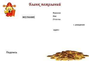 blank-pojelaniy-bogu-bogatstva